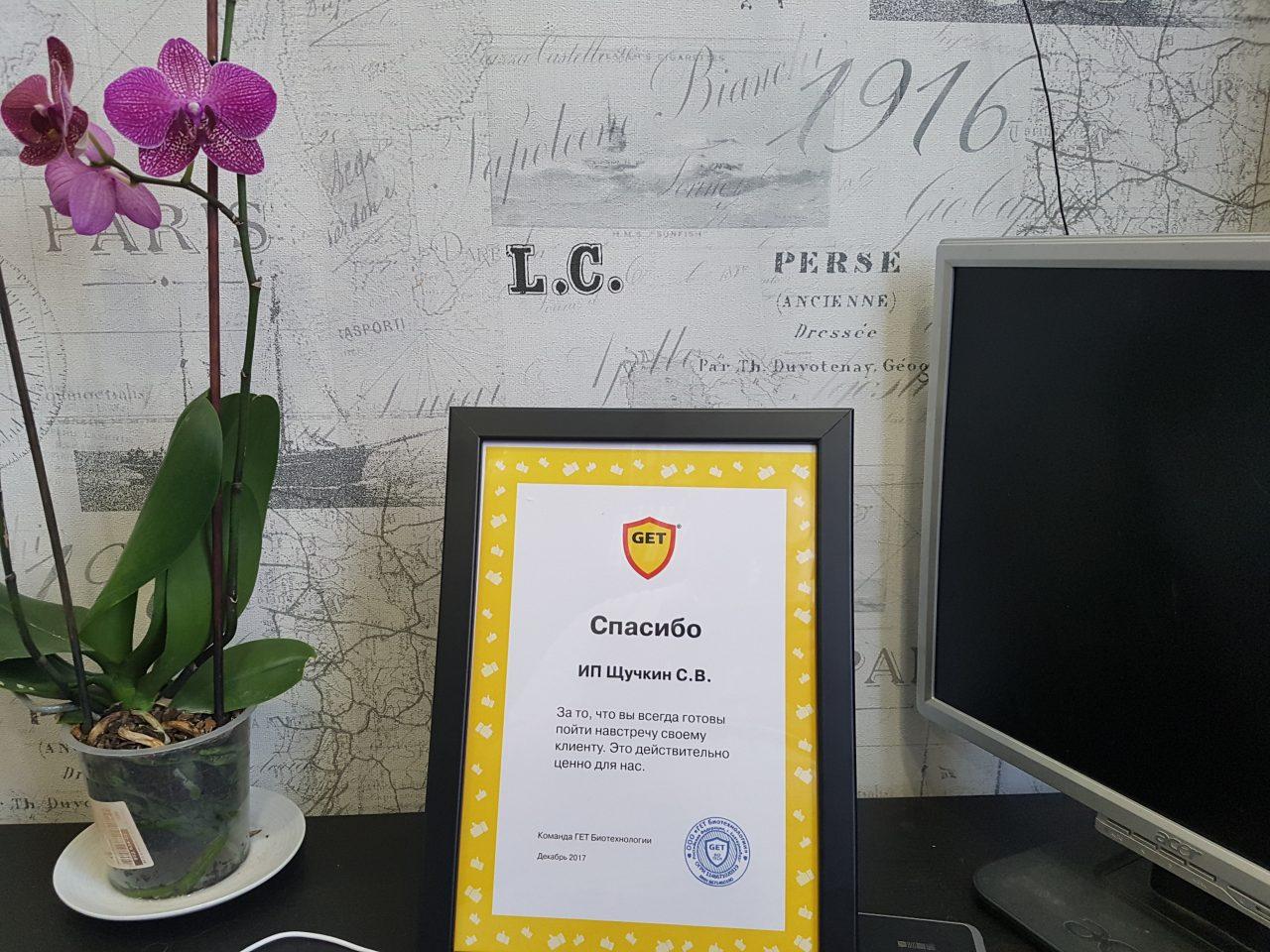благодарственное письмо ИП Щучкину в рамке от ООО ГЕТ Биотехнологии